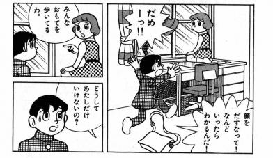 OldComic___藤子F不二雄___恋人製造法004
