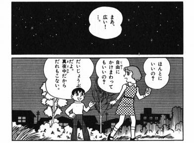 OldComic___藤子F不二雄___恋人製造法005