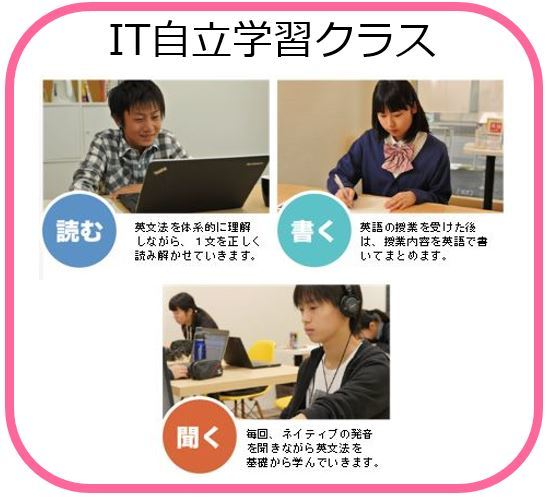 IT自立学習_英語