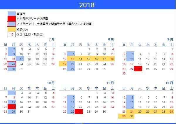 2018 年間開催予定表 ~早稲田ユナイテッド川崎アカデミー