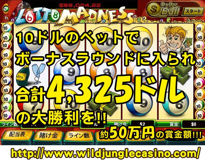 Lotto Madness_JP