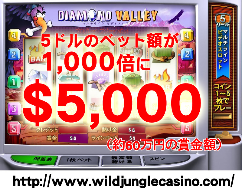 Diamond valley_JP