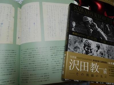 沢田教一写真展3