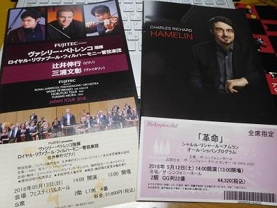 コンサートパンフレット