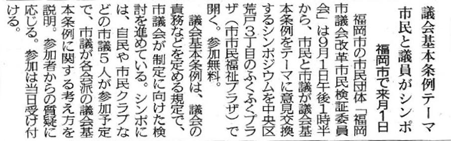 nishinihon2018830.jpg