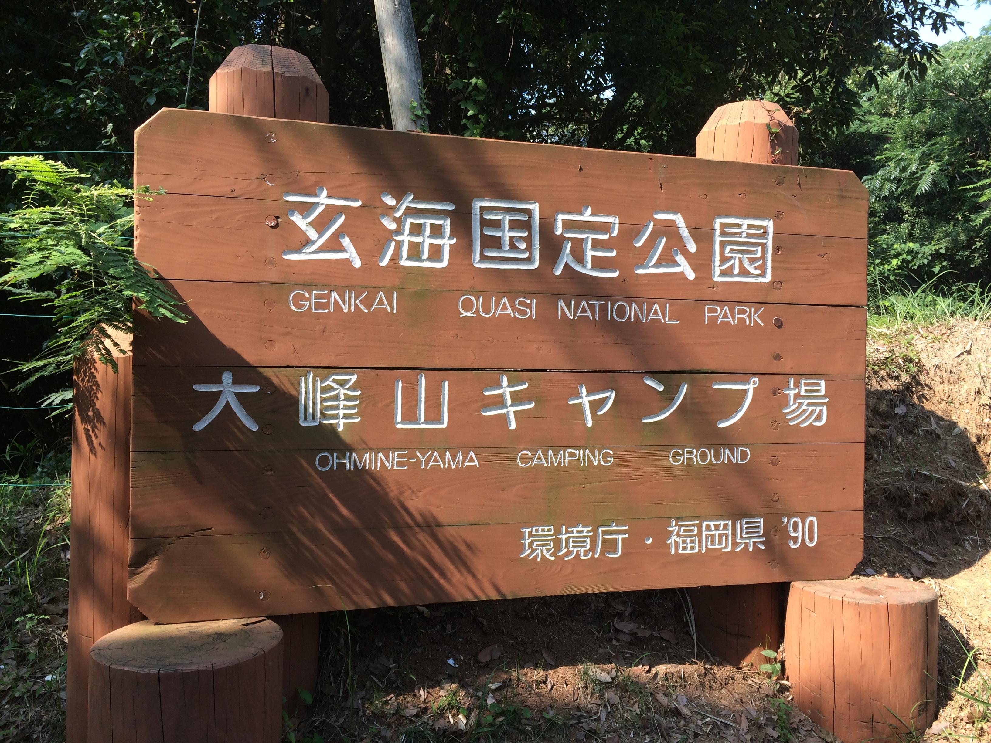 大峰山キャンプ場 看板