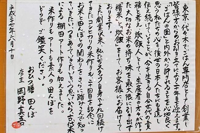棚田アート2018