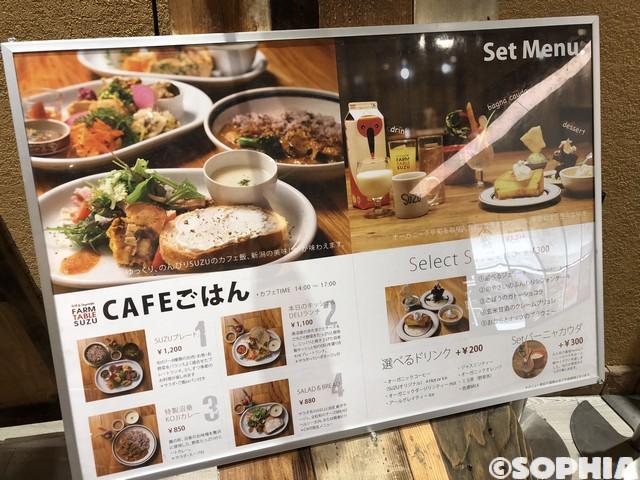 FARM TABLE SUZU メニュー