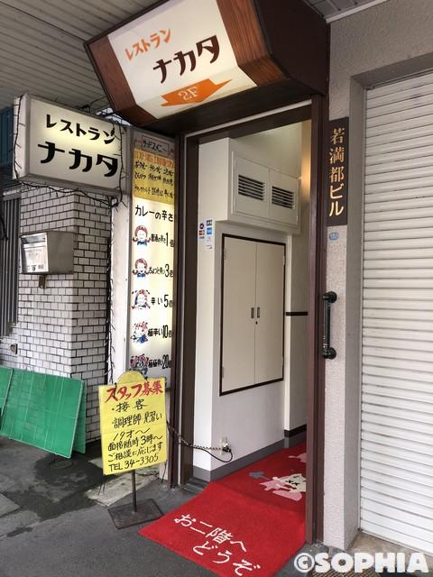 レストランナカタ 入口