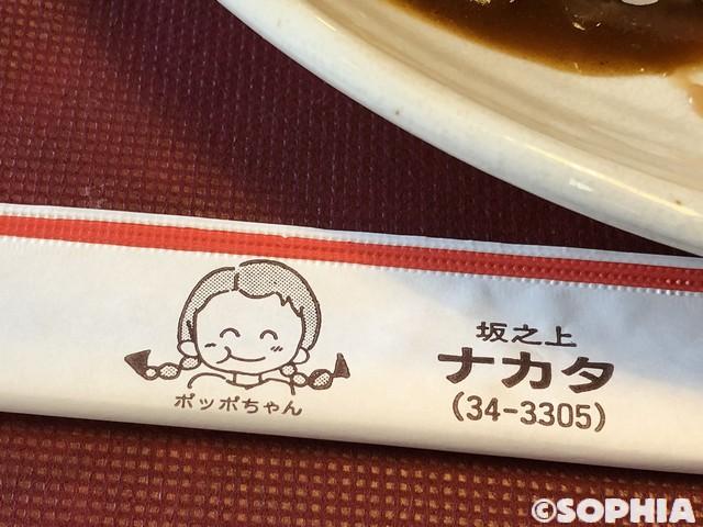 レストランナカタ 箸袋