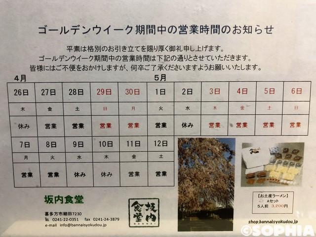 坂内食堂 2018GW営業