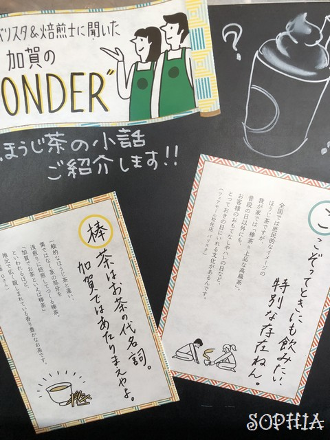 加賀棒ほうじ茶フラペチーノ®