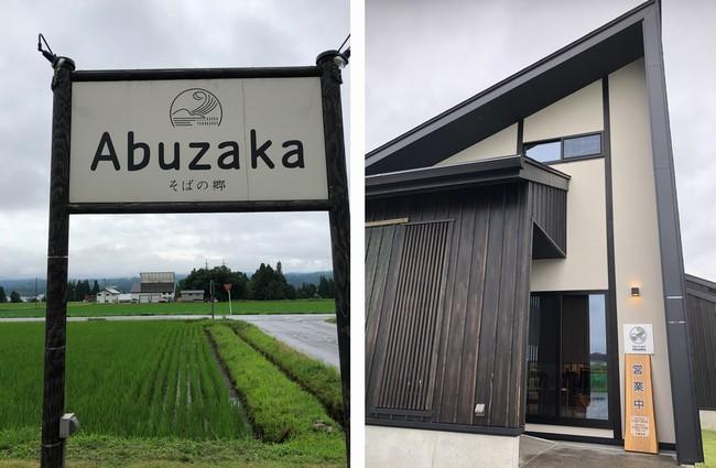 そばの郷 Abusaka