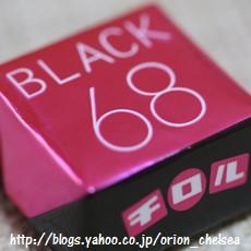 チロル_ブラック68〈袋〉