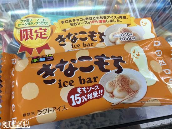チロル_きなこもち ice bar