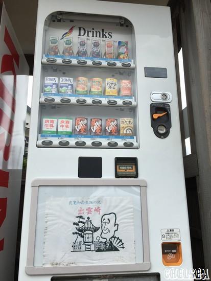 良寛牛乳自動販売機