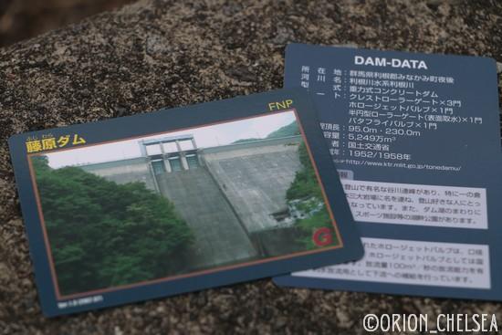 藤原ダム_ダムカード