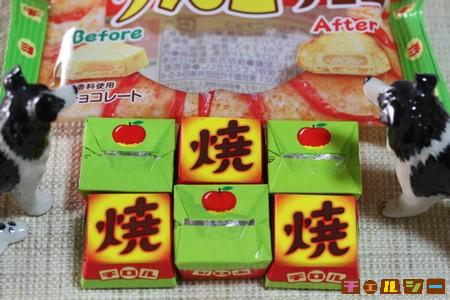 チロル_焼きりんご