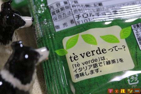 チロル_抹茶 tè verde