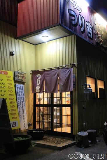 つり吉_川口本店