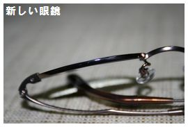 ちびのメガネ
