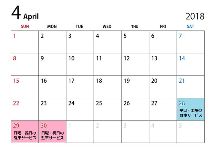 4月-min (1)
