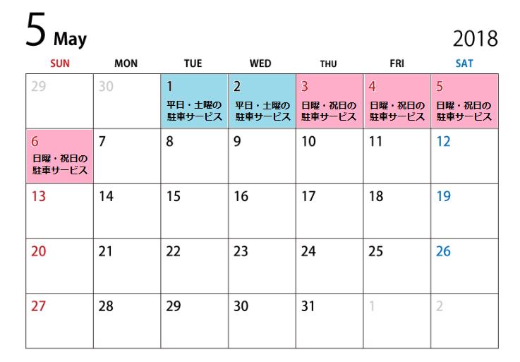 5月-min (1)