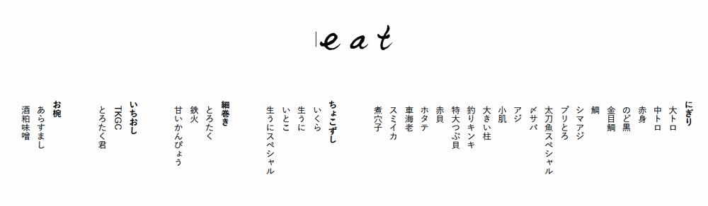 いいと eat