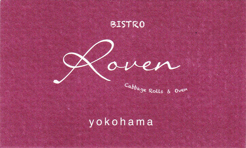 Bistro Roven (ビストロ ローブン)