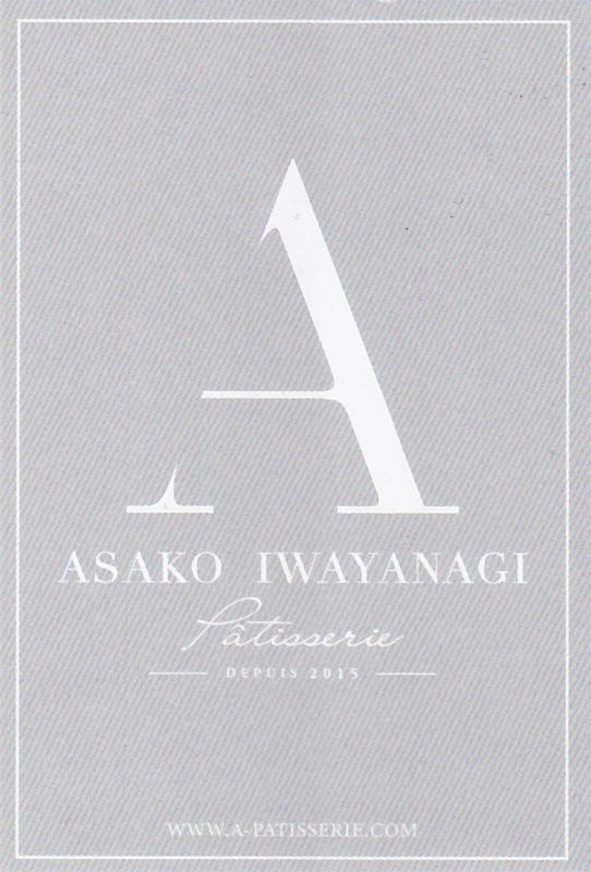 パティスリー・アサコ・イワヤナギ Pâtisserie Asako Iwayanagi