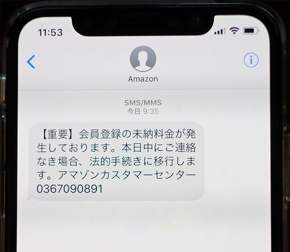 アマゾン詐欺メール