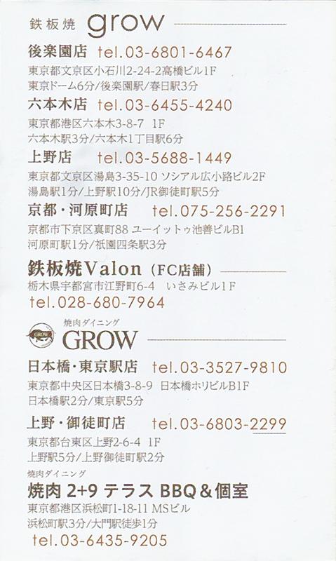 六本木 グロー
