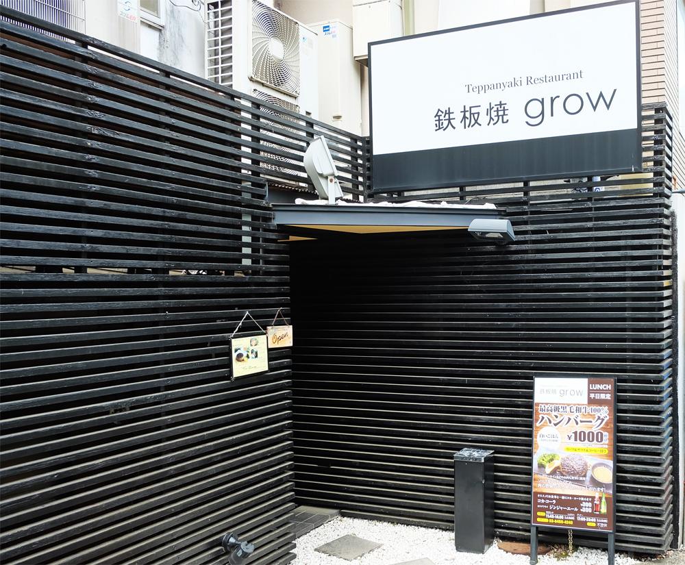 鉄板焼 grow 六本木 グロー