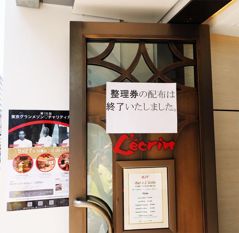 第15回 東京グランメゾン♡チャリティカレー @ 銀座 レカン