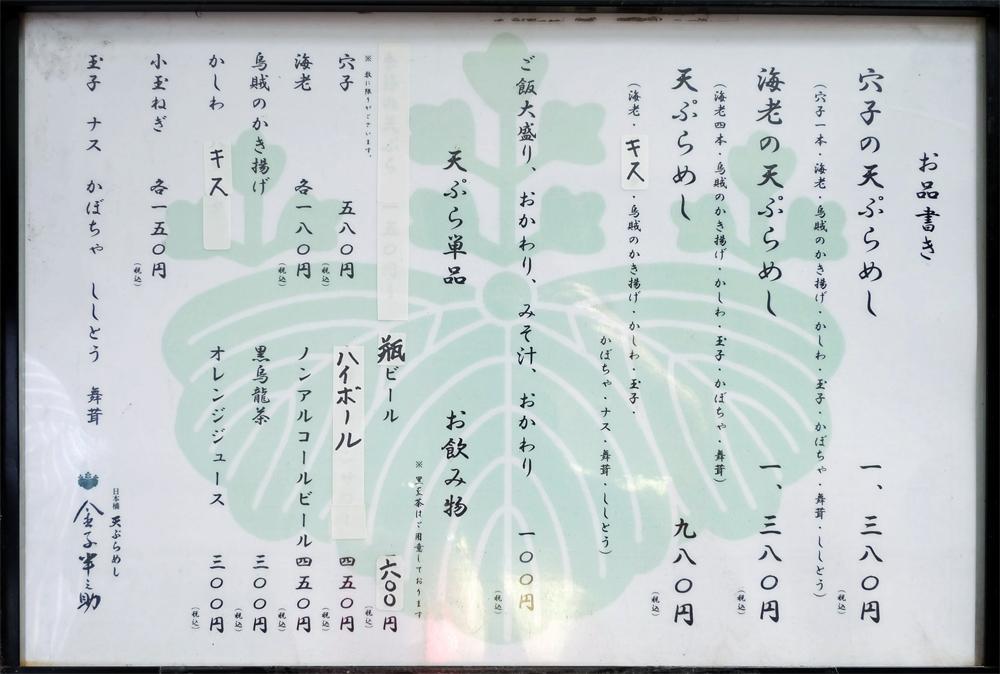 日本橋 天ぷらめし 金子半之助