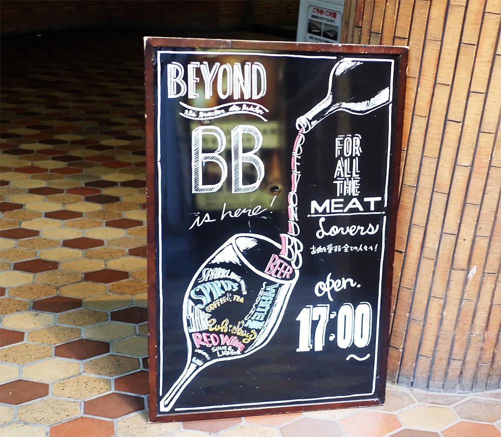 六本木 BEYOND B.B