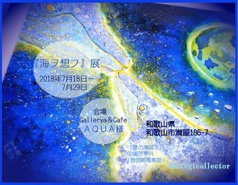 海ヲ想フ展『星の海廻る』
