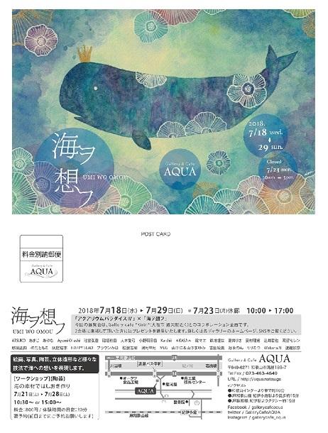 『海ヲ想フ』展DM
