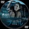 プール DVD1