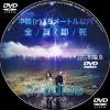 ラディウス DVD1