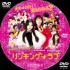 リンキング・ラブ DVD