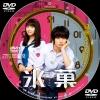氷菓 dvd