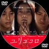 ユリゴコロ DVD