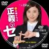 正義のセ dvd