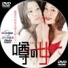 噂の女 DVD