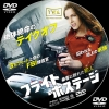 フライト・ホステージ dvd