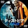 ディストピア2049 dvd