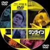 ワンライン dvd