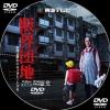 限界団地 DVD1