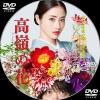 高嶺の花 DVD1